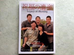 LegacyofBlessing-Jap